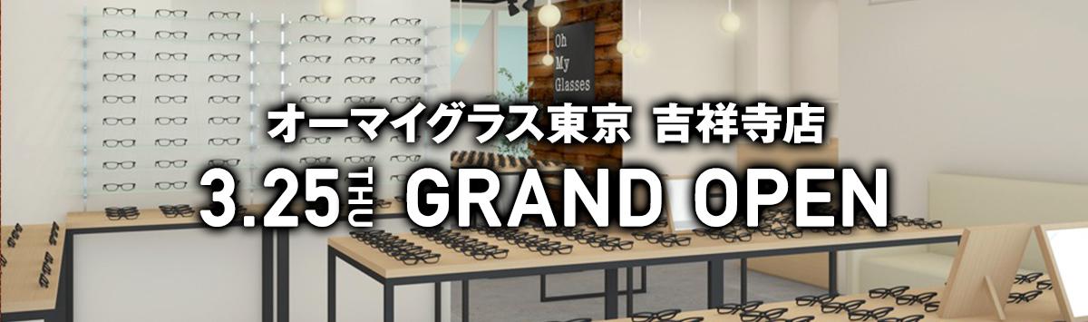3/25吉祥寺店GRAND OPEN!