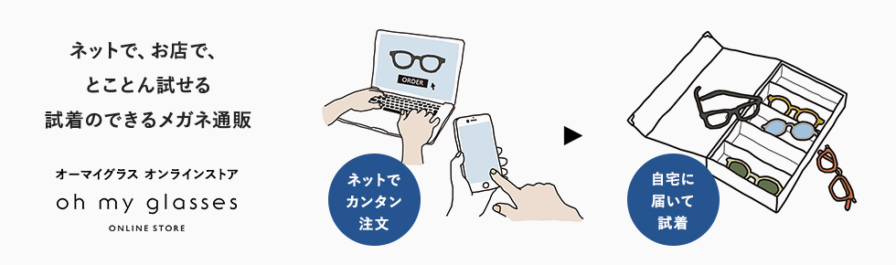 OMGTメインサービス1(PC)
