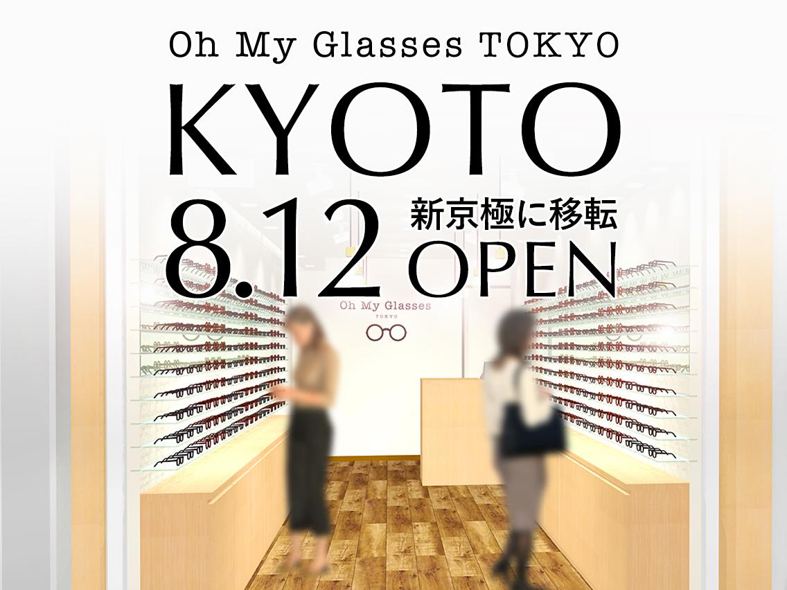 オーマイグラス東京 京都店移転オープン