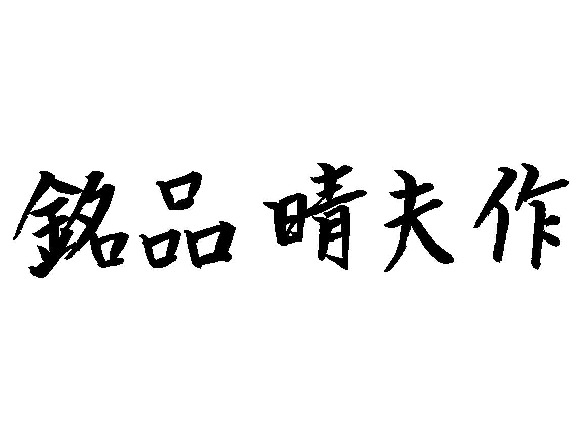 éåæ´å¤«ä½(MeihinHaruoSaku)